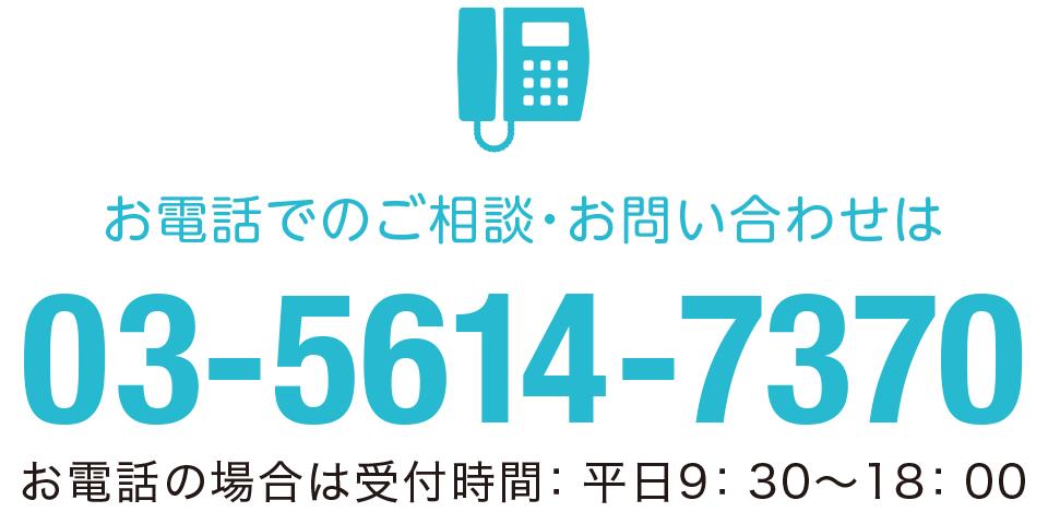 お電話でのご相談・お問い合わせは 03-5614-7370 お電話の場合は受付時間:平日9:30〜18:00